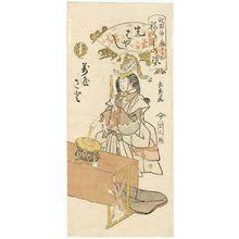 Urakusai Nagahide: Sato of the Yorozuya as a Musician (Sakibayashi), from the series Gion Festival Costume Parade (Gion mikoshi arai nerimono sugata) - Museum of Fine Arts