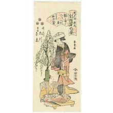 Urakusai Nagahide: Tatsu of the Inoueya, accompanied by Sae, as an Otama Doll and a Chef (Hina ni yoru Otama ningyô sugata, dô tsukisoi ryôrinin sugata), from the series Gion Festival Costume Parade (Gion mikoshi arai nerimono sugata) - Museum of Fine Arts