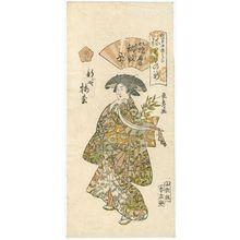 Urakusai Nagahide: Umematsu of the Atarashiya in The Festival of Cooking Pots as Hats at the Tsukuma Shrine (Tsukuma nabe kamuri matsuri), from the series Gion Festival Costume Parade (Gion mikoshi arai nerimono sugata) - Museum of Fine Arts