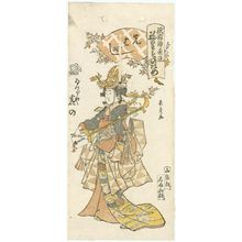Urakusai Nagahide: Iwano of the Izutsuya as a Musician (Sakibayashi), from the series Gion Festival Costume Parade (Gion mikoshi arai nerimono sugata) - ボストン美術館