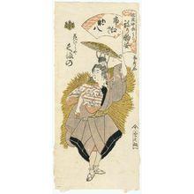 Urakusai Nagahide: Kumano of the Hanabishiya as Shikô [Actor Ichikawa Shikô I] Playing Sukehachi (Shikô yaku Sukehachi), from the series Gion Festival Costume Parade (Gion mikoshi arai nerimono sugata) - Museum of Fine Arts