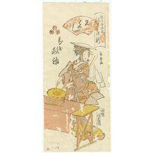 Urakusai Nagahide: Masaji of the Yorozuya as a Musician (Sakibayashi), from the series Gion Festival Costume Parade (Gion mikoshi arai nerimono sugata) - ボストン美術館