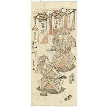 Urakusai Nagahide: Kuma and Kiku of the Ujiya in the Sparrow Dance (Suzume odori), from the series Gion Festival Costume Parade (Gion mikoshi arai nerimono sugata) - Museum of Fine Arts