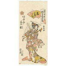 Urakusai Nagahide: Kikumatsu of the Ômiya as a Musician (Sakibayashi), from the series Gion Festival Costume Parade (Gion mikoshi arai nerimono sugata) - Museum of Fine Arts