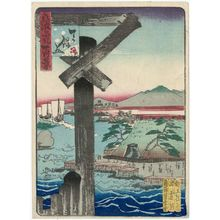 Nansuitei Yoshiyuki: Tenpô Hill (Tenpô-zan) , from the series One Hundred Views of Osaka (Naniwa hyakkei) - ボストン美術館
