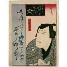 Utagawa Hirosada: Actor Nakamura Utaemon IV as Fukami Katsugorô - Museum of Fine Arts