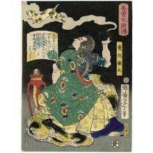 Tsukioka Yoshitoshi: Madaramaru, from the series Sagas of Beauty and Bravery (Biyû Suikoden) - Museum of Fine Arts