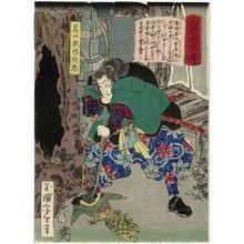 Tsukioka Yoshitoshi: Toriyama Shûsaku Terutada, from the series Sagas of Beauty and Bravery (Biyû Suikoden) - Museum of Fine Arts