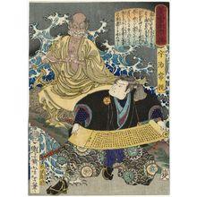 Tsukioka Yoshitoshi: Uji Jôetsu, from the series Sagas of Beauty and Bravery (Biyû Suikoden) - Museum of Fine Arts