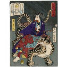 Tsukioka Yoshitoshi: Toraômaru, from the series Sagas of Beauty and Bravery (Biyû Suikoden) - Museum of Fine Arts