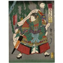 Kinoshita Hironobu I: Actor Kataoka Gadô II as Ushiwakamaru, from the series (?) Legends of Valor and Honor (Kyôyû bimei den) - Museum of Fine Arts