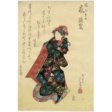 Gigado Ashiyuki: Actor Arashi Rikan II as the daughter Osome - Museum of Fine Arts