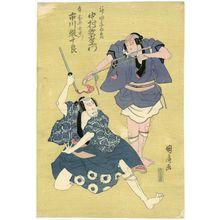 Ganjôsai Kunihiro: Actors Nakamura Utaemon as Kanda Yogoro and Ichikawa Ebijûrô as Teraoka Heiemon - Museum of Fine Arts