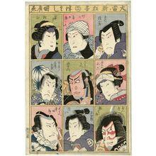 Ganjôsai Kunihiro: New Hit Plays (Ôatari shin kyôgen tsukushi) Actors Kitsusaburo as Sanai, Kikugoro as Denhichi, Matsue as oyasu, Koroku as Okume, Utaemon as Takuhei, Mitsugoro as Jutaro, Ebijuro as Benkei, Hanshiro as Gonpachi, Koshiro as Chouhei - Museum of Fine Arts