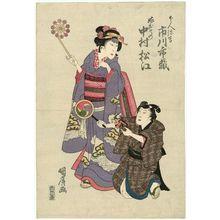 Ganjôsai Kunihiro: Actors Ichikawa Ichizô as the Servant (Genin) Yakichi and Nakamura Matsue as the Bride (Yome) Osono - Museum of Fine Arts