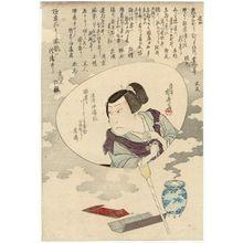 Gokyôtei Nobukatsu: Memorial Portrait of Actor Arashi Rikan II - Museum of Fine Arts