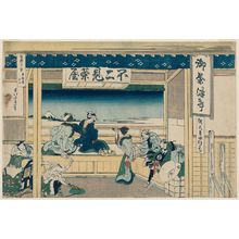 Katsushika Hokusai: Yoshida on the Tôkaidô (Tôkaidô Yoshida), from the series Thirty-six Views of Mount Fuji (Fugaku sanjûrokkei) - Museum of Fine Arts