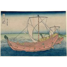 Katsushika Hokusai: At Sea off Kazusa (Kazusa no kairo), from the series Thirty-six Views of Mount Fuji (Fugaku sanjûrokkei) - Museum of Fine Arts