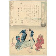 Utagawa Sadayoshi: Actor Bandô Jutarô in His Great Role as Monkey Trainer Yojirô (Issei ichidai Sarumawashi Yojirô, Bandô Jutarô) - Museum of Fine Arts