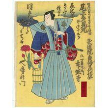 Shûgansai Shigehiro: Memorial Portrait of Actor Onoe Tamimaru - ボストン美術館