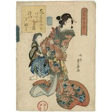 Ryûsai Shigeharu: Shima of Ômiya, from the series Costume Parade of the Shimanouchi Quarter in Osaka (Naniwa Shimanouchi nerimono) - Museum of Fine Arts
