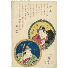 Ryûsai Shigeharu: Actors Ichikawa Hakuen II as Sukeroku and Nakamura Utaemon III as a Vendor of White Sake - ボストン美術館