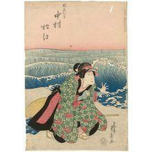Ryûsai Shigeharu: Actor Nakamura Matsue as the Maiden (Musume) Itotaki - ボストン美術館