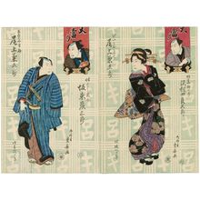 Ryûsai Shigeharu: Actors Sawamura Shirôgorô II as Hanyûya Sukeshirô and Onoe Kikugorô III as the geisha Okiku (R); Bandô Hikosaburô IV as Muragoshi Ryôsuke and Onoe Kikugorô III as Naniwaya Kôsuke (L) - Museum of Fine Arts