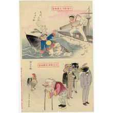 小林清親: Chinese Black Ship, Japanese White Ship (Shina kurofune Nihon hakusen), and Pig in a Serious Condition (Buta no taibyô), from the series Comical Art Exhibit of the Sino-Japanese War (Nissei sensô shôraku gakai) - ボストン美術館
