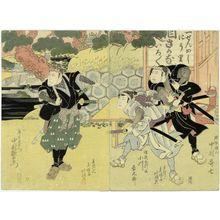 Shunshosai Hokuchô: Actors Nakamura Kashichi II as Ikezoe Magohachi and Ogawa Kichitarô III as Watanabe Shizuma (R), and Nakamura Utaemon III as Karaki Masaemon (L) - ボストン美術館