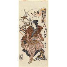Urakusai Nagahide: Kikue of the Sakuraiya as a Birdcatcher (Torisashi), from the series Gion Festival Costume Parade (Gion mikoshi arai nerimono sugata) - Museum of Fine Arts
