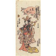 Urakusai Nagahide: Kitanomatsu of the Matsumotoya as a Musician (Sakibayashi), from the series Gion Festival Costume Parade (Gion mikoshi arai nerimono sugata) - Museum of Fine Arts