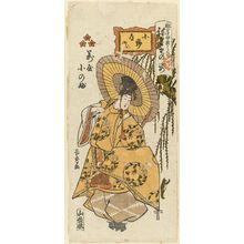 Urakusai Nagahide: Konobu of the Yorozuya as Ono Michikaze, from the series Gion Festival Costume Parade (Gion mikoshi harai nerimono sugata) - Museum of Fine Arts