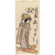 Urakusai Nagahide: Kugatsuru of the Naraya as a Court Lady Reciting a Poem (Utayomi kanjo), from the series Gion Festival Costume Parade (Gion mikoshi arai nerimono sugata) - Museum of Fine Arts