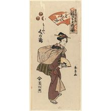 Urakusai Nagahide: from the series Gion Festival Costume Parade (Gion mikoshi arai nerimono sugata) - Museum of Fine Arts