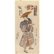 Harukawa Goshichi: Tomoga of the Mimasuya as a Country Messenger (Sato no hikyaku), from the series Gion Festival Costume Parade (Gion mikoshi arai nerimono sugata) - ボストン美術館