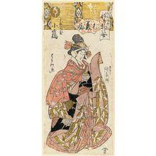 Harukawa Goshichi: from the series Gion Festival Costume Parade (Gion mikoshi arai nerimono sugata) - ボストン美術館