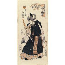歌川豊国: Miwano of the Ujiya depicting Ariwara Narihira as a Sumô Referee (Narihira gyôji sugata), from the series Gion Festival Costume Parade (Gion mikoshi harai, nerimono sugata) - ボストン美術館
