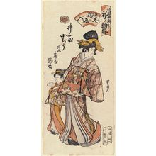歌川豊国: Kojû of the Inoueya as a Courtesan on the Way to the Assignation Teahouse (Tayû ageya iri), with ?kichi of the Mimasuya as an Attendant (Tsukisoi), from the series Gion Festival Costume Parade (Gion mikoshi harai, nerimono sugata) - ボストン美術館