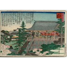 Hasegawa Sadanobu I: Dance Stage at Tamatsukuri Inari Shrine (Tamatsukuri Inari butai), from the series One Hundred Views of Osaka (Naniwa hyakkei no uchi) - Museum of Fine Arts