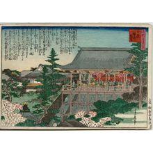 代長谷川貞信: Dance Stage at Tamatsukuri Inari Shrine (Tamatsukuri Inari butai), from the series One Hundred Views of Osaka (Naniwa hyakkei no uchi) - ボストン美術館