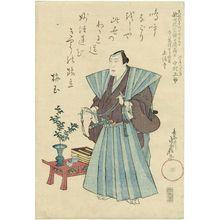 代長谷川貞信: Memorial Portrait of Actor Nakamura Tamasuke - ボストン美術館