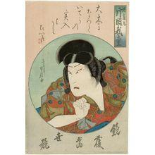 代長谷川貞信: Actor Kataoka Gadô II as Chigo Tomimaru - ボストン美術館