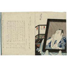 豊川芳国: Actor Hyakumura Momotaro - ボストン美術館