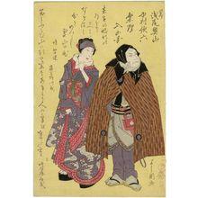 豊川芳国: Actors Asao Okuyama II, from Edo, and Nakamura Karoku I Entering the Theater (Nobori Asao Okuyama Nakamura Karoku gakuya iri no zu) - ボストン美術館