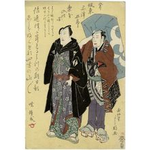 豊川芳国: Actor Bandô Mitsugorô, from Edo, Entering the Theater (Nobori Bandô Mitsugorô gakuya iri no zu) - ボストン美術館