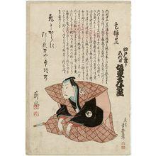 歌川芳豊: Actor Bandô Hikosaburô V - ボストン美術館
