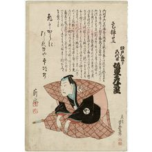 Utagawa Yoshitoyo: Actor Bandô Hikosaburô V - Museum of Fine Arts