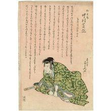 豊川芳国: Actor Nakamura Shikan II as Matsuômaru - ボストン美術館