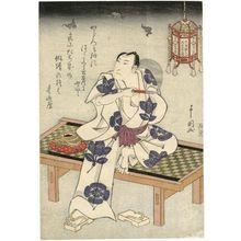 Toyokawa Yoshikuni: Memorial Portrait of Actor Arashi Kitsusaburô I - Museum of Fine Arts